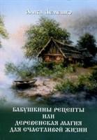 """Алиса Лемешко """"Бабушкины рецепты или деревенская магия для счастливой жизни"""""""