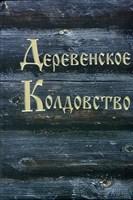 """Амазарак """"Деревенское колдовство"""""""