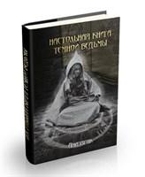 "Амазарак ""Настольная книга темной ведьмы"""