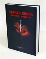 """Амазарак """"Черная книга любовного колдовства"""""""
