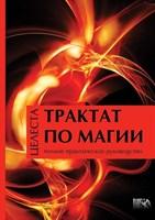 "Е. Тимофеева ""Трактат по магии"""