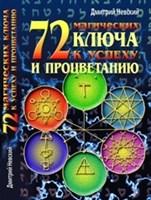 """Д. Невский """"72 Магических ключа к успеху и процветанию"""""""