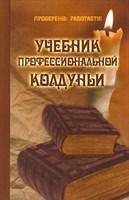 """П. Гросс """"Учебник профессиональной колдуньи"""""""