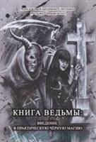 """Е.Анисимова """"Книга Ведьмы: Введение в практическую черную магию"""""""