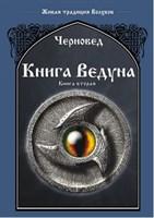 """Черновед """"Книга Ведуна"""" Книга вторая"""