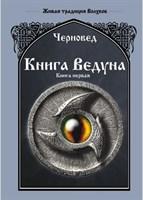 """Черновед """"Книга Ведуна"""" Книга первая"""