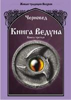 """Черновед """"Книга Ведуна"""" Книга третья"""