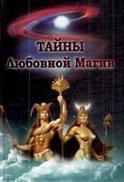 """Лаверна """"Тайны Любовной магии"""""""