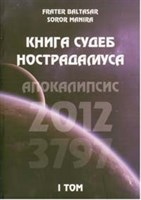 "Baltasar Fr, Manira Sr. ""Книга судеб Нострадамуса. Апокалипсис 2012-3797"" Том I"