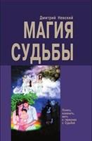 """Д. Невский """"Магия судьбы"""""""