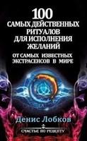 """Д. Лобков """"100 самых действенных ритуалов для исполнения желаний от самых известных экстрасенсов в мире"""""""