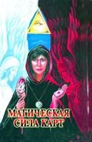 """Н. Бакаева-Бомбушкар """"Магическая сила карт. Практическое руководство по гаданию на картах"""""""