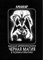 """Аманар """"Высшая церемониальная черная магия в теории и на практике"""""""