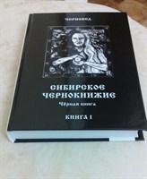 """Черновед """"Сибирское Чернокнижие. Черная книга"""" Книга 1"""