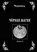 """Черновед """"Черная магия"""" Книга 2"""