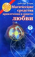 """А. Эстрин """"Магические средства привлечения и защиты любви"""""""