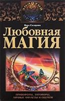 """В.Склярова """"Любовная магия: привороты, заговоры"""""""