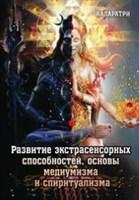 """Каларатри """"Развитие экстрасенсорных способностей, основы медиумизма и спиритуализма"""""""
