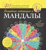 """В. Вознесенская """"Волшебные медитации и мандалы"""""""