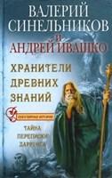 """В. Синельников, А. Ивашко """"Хранители древних знаний. Тайна переписи Даррунга"""""""
