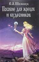 """Владимир Шемшук """"Пособие для жрецов и кудесников"""""""
