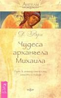 """Дорин Вирче """"Чудеса архангела Михаила. Путь к ангелу смелости, защиты, покоя"""""""