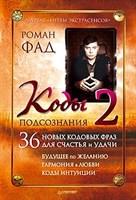 """Роман Фад """"Коды подсознания 2 (36 кодов)"""""""