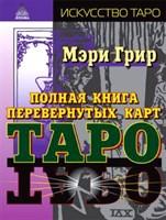 """М. Грир """"Полная книга перевернутых карт Таро"""""""