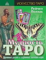 """Р. Поллак """"Мудрость Таро. Духовные учения и глубинные значения карт"""""""