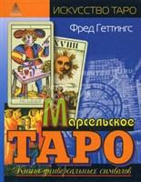 """Ф. Геттингс """"Марсельское Таро. Книга универсальных символов"""""""