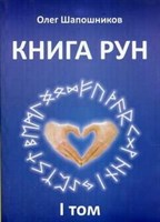 """О. Шапошников """"Книга Рун"""" Том 1"""