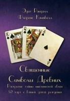 """Э.Рэндалл, Ф.Кэмпбелл """"Священные Символы Древних. Раскрытие тайны мистической связи 52 карт с вашей датой рождения"""""""