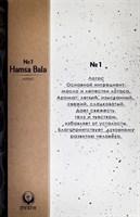 Лотос №1 благовония HamsaBala