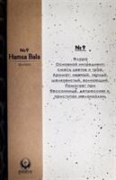 Флора №9 благовония HamsaBala