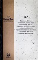 Фрукты и специи №7 благовония HamsaBala