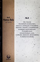 Наг Чампа №5 благовония HamsaBala
