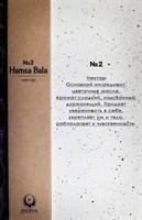 Нектар №2 благовония HamsaBala