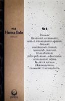 Сандал №6 благовония HamsaBala