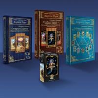 Комплект: Д. Невский 3 книги по работе с картами Таро + колода Таро Алфавит