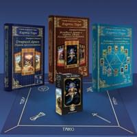 Комплект: Д. Невский 3 книги по работе с картами Таро + колода Таро Алфавит + скатерть для предсказаний