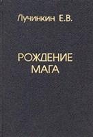 Лучинкин // Рождение мага
