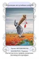 Турисаз ритуал в конверте