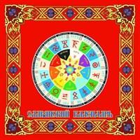 Славянский календарь салфетка-генератор №39