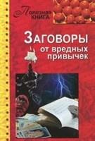 """""""Заговоры от вредных привычек"""" Прошельцева С.В"""