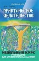 """А. Эстрин """"Практическое целительство: недельный курс"""""""