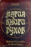 """А. Чадаев """"Магия Книги Духов"""""""